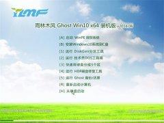 雨林木风 Ghost Win10 64位旗舰