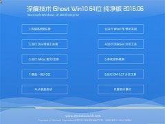 深度技术 Ghost Win10 64位纯净