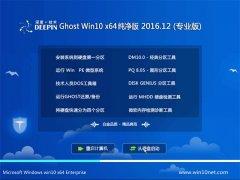 深度技术 Ghost Win10 64位 纯净