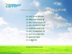 雨林木风 Ghost Win10 64位 纯净