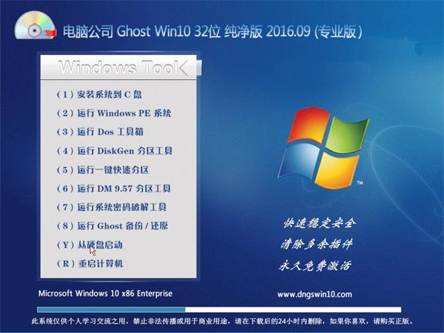 电脑公司 Ghost Win10 32位 纯净版 2016.09