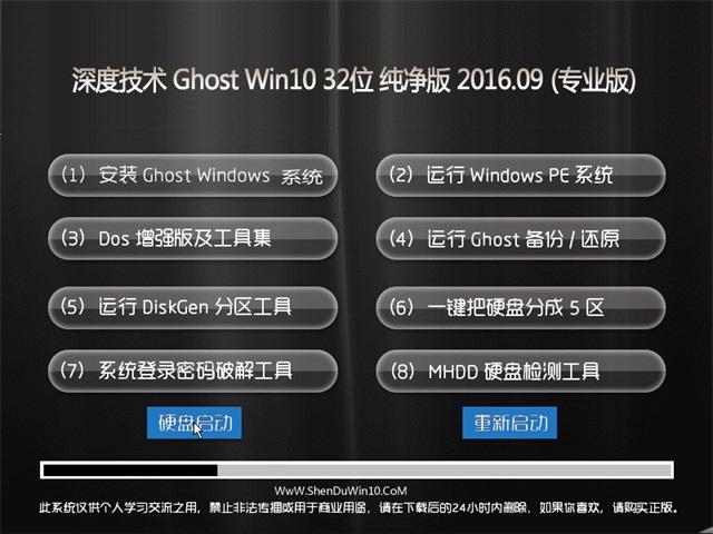 深度技术 Ghost Win10 32位 纯净版 2016.09