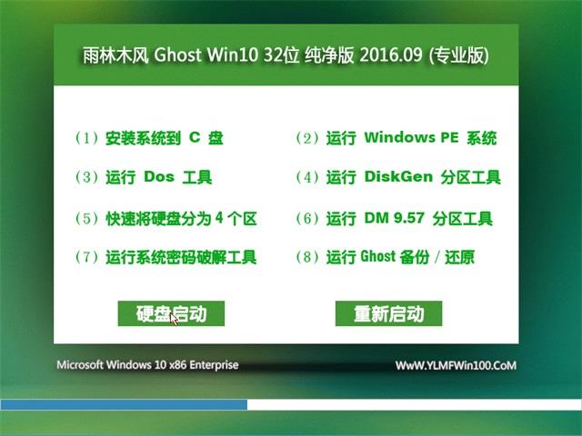 雨林木风 Ghost Win10 32位 纯净版 2016.09