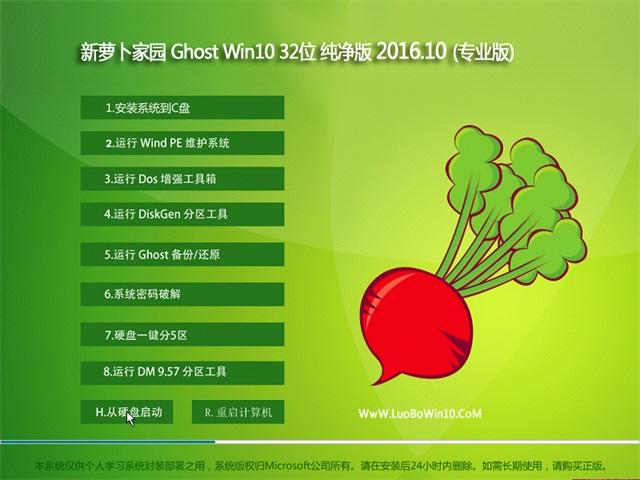 萝卜家园 Ghost Win10 32位 纯净版 2016.10
