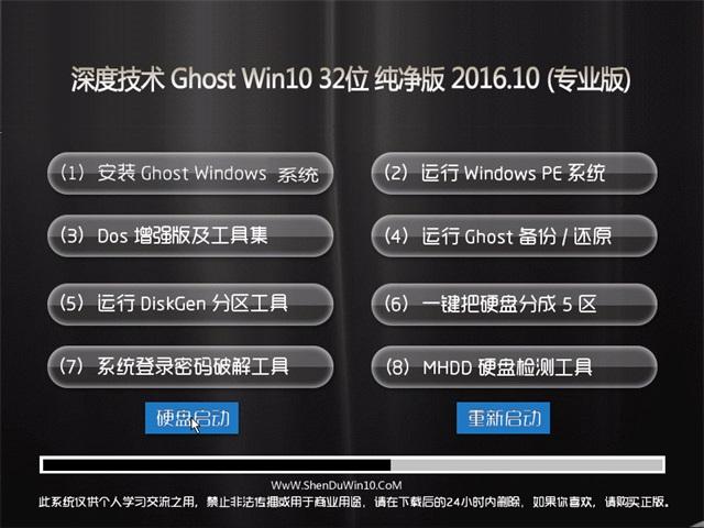 深度技术 Ghost Win10 32位 纯净版 2016.10