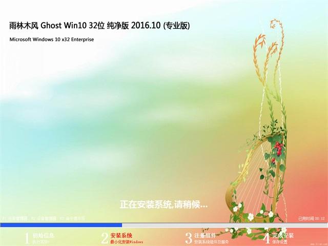 雨林木风 Ghost Win10 32位 纯净版 2016.10