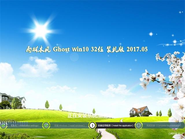 雨林木风 Ghost Win10 32位 装机版 v2017.05
