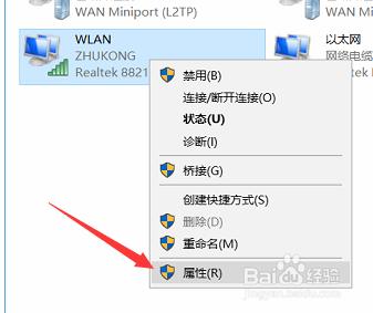 win10如何修改DNS