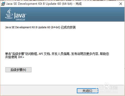 如何在WIN10搭建Java开发环境