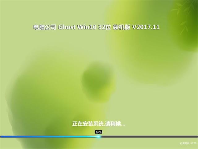电脑公司 Ghost Win10 32位 装机版 v2017.11