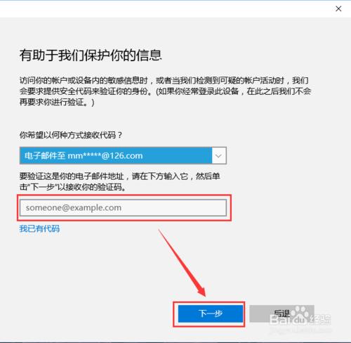 Win10如何验证Microsoft用户的身份