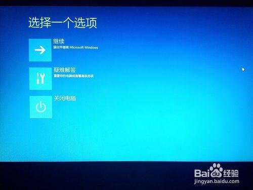 安装Win10之后如何进入BIOS