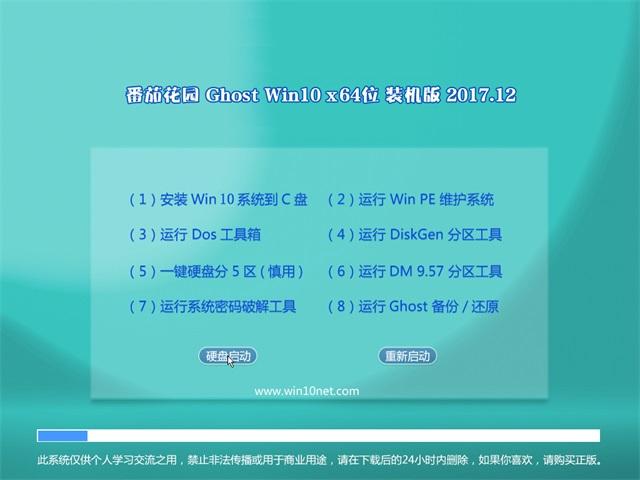 番茄花园 Ghost Win10 64位 装机版 v2017.12