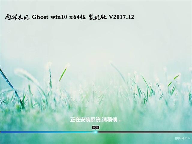 雨林木风 Ghost Win10 64位 装机版 v2017.12