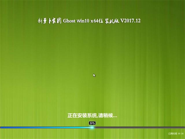 萝卜家园 Ghost Win10 64位 装机版 v2017.12
