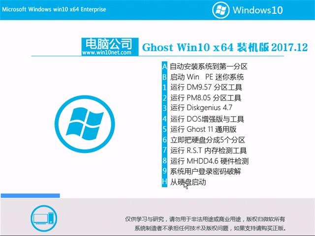 电脑公司 Ghost Win10 64位 装机版 v2017.12
