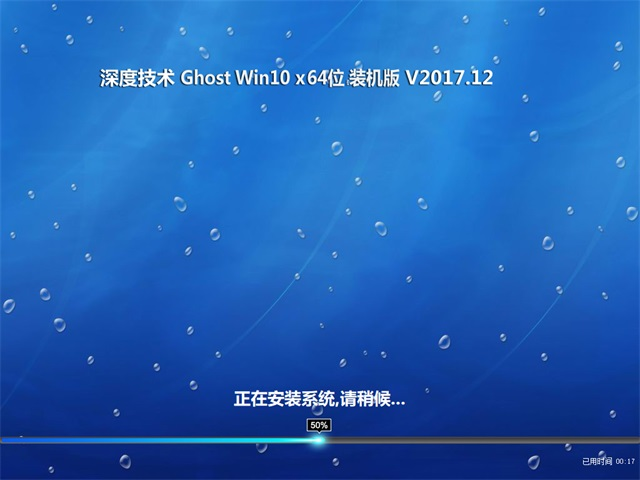 深度技术 Ghost Win10 64位 装机版 v2017.12