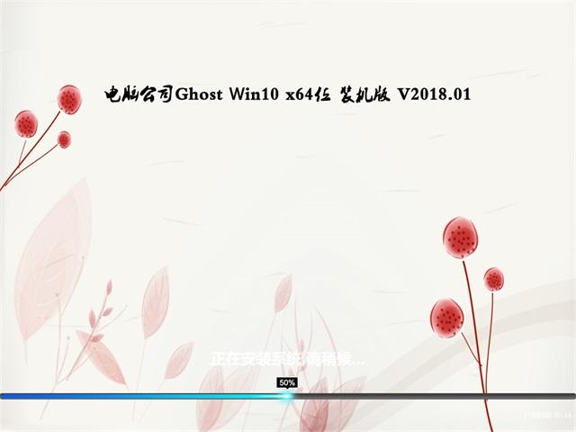电脑公司 Ghost Win10 64位 装机版 v2018.01