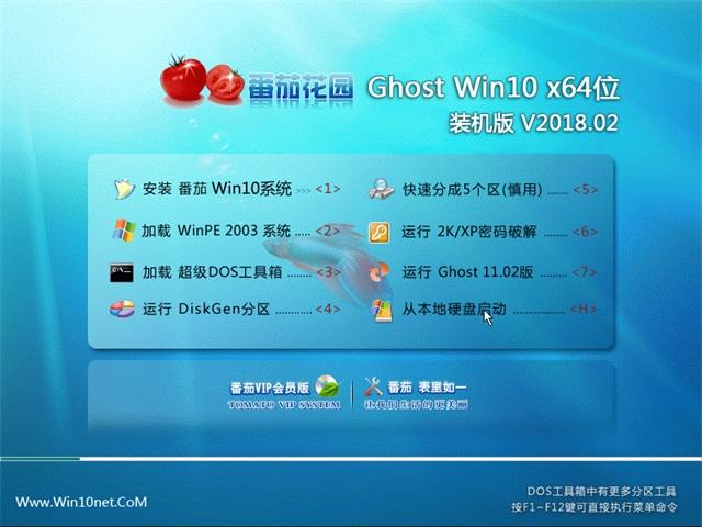 番茄花园 Ghost Win10 64位 装机版 v2018.02