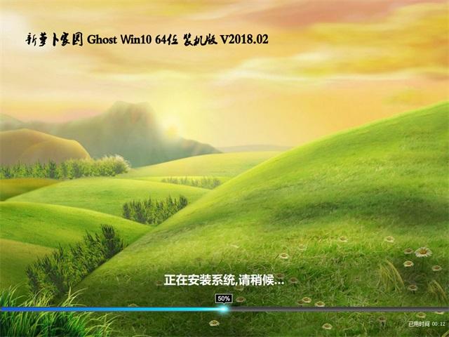 萝卜家园 Ghost Win10 64位 装机版 v2018.02