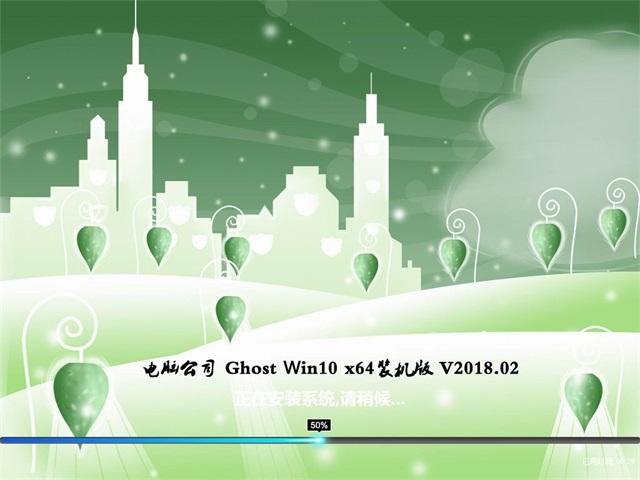电脑公司 Ghost Win10 64位 装机版 v2018.02