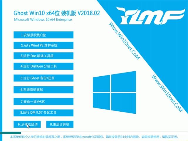 雨林木风 Ghost Win10 64位 装机版 v2018.02