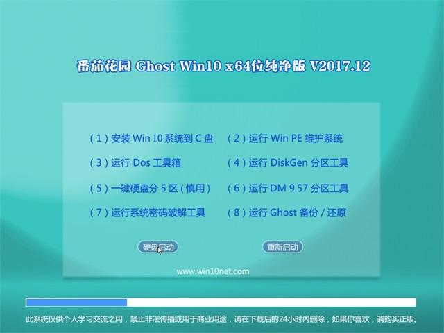 番茄花园 Ghost Win10 64位 纯净版 v2017.12