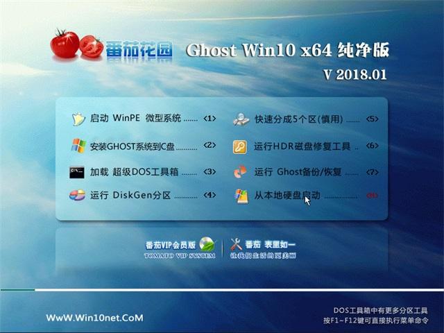 番茄花园 Ghost Win10 64位 纯净版 v2018.01