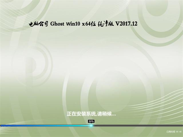 电脑公司 Ghost Win10 64位 纯净版 v2017.12