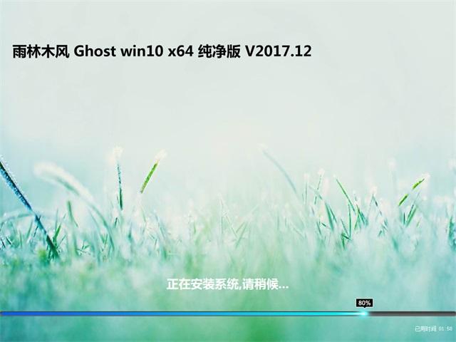 雨林木风 Ghost Win10 64位 纯净版 v2017.12