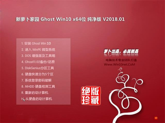 萝卜家园 Ghost Win10 64位 纯净版 v2018.01