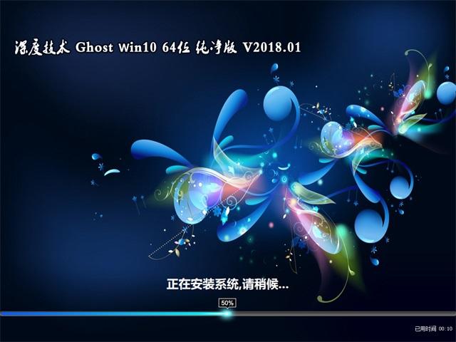 深度技术 Ghost Win10 64位 纯净版 v2018.01