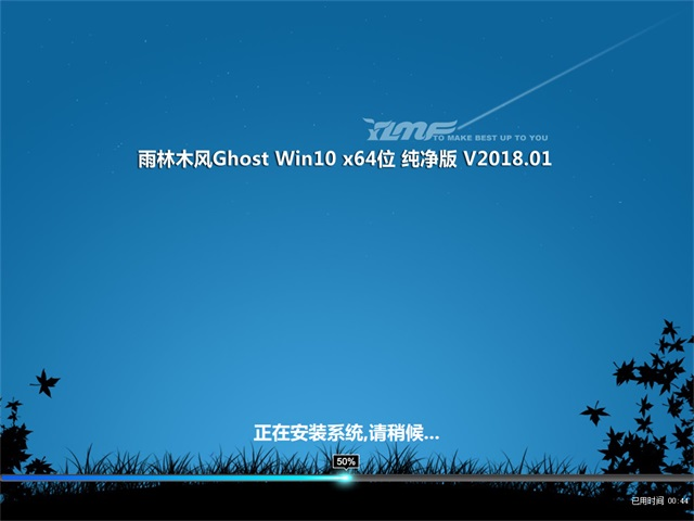 雨林木风 Ghost Win10 64位 纯净版 v2018.01