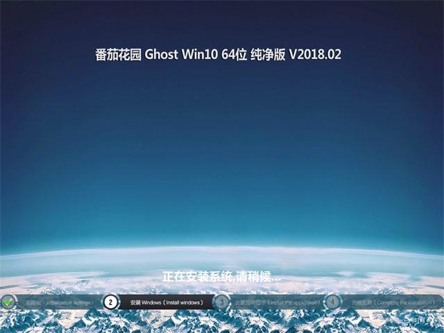 番茄花园 Ghost Win10 64位 纯净版 v2018.02