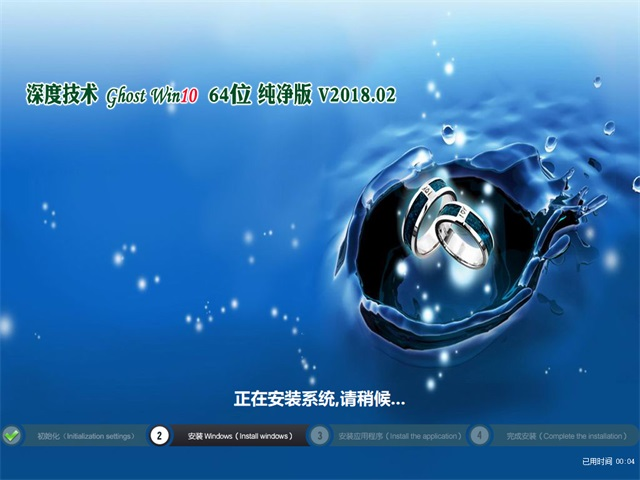深度技术 Ghost Win10 64位 纯净版 v2018.02