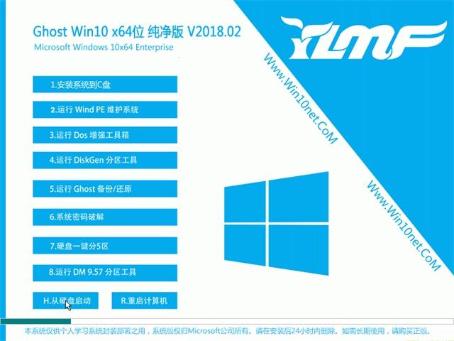 雨林木风 Ghost Win10 64位 纯净版 v2018.02
