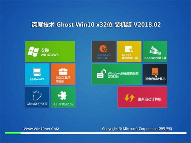 深度技术 Ghost Win10 32位 装机版 v2018.02