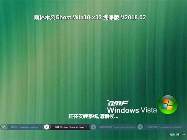 雨林木风 Ghost Win10 32位 纯净版 v2018.02