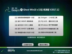 深度技术 Ghost Win10 64位 纯净版 v2017.12