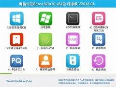 电脑公司 Ghost Win10 64位 纯净版 v2018.01