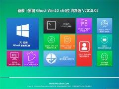 萝卜家园 Ghost Win10 64位 纯净版 v2018.02
