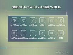 电脑公司 Ghost Win10 64位 纯净版 v2018.02