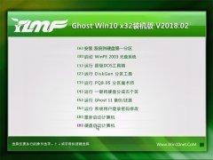 雨林木风 Ghost Win10 32位 装机版 v2018.02