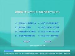 <b>番茄花园 Ghost Win10 32位 纯净版 v2018.01</b>