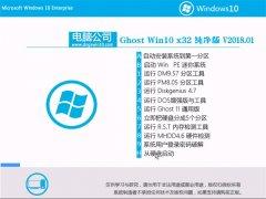 <b>电脑公司 Ghost Win10 32位 纯净版 v2018.01</b>