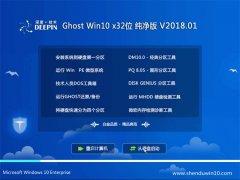 <b>深度技术 Ghost Win10 32位 纯净版 v2018.01</b>