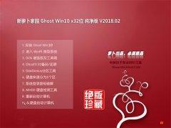 萝卜家园 Ghost Win10 32位 纯净版 v2018.02