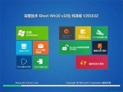 深度技术 Ghost Win10 32位 纯净版 v2018.02