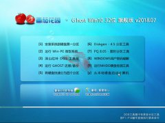 番茄花园 Ghost Win10 32位 装机版 v2018.07