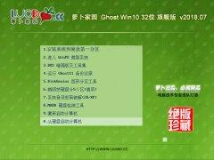 萝卜家园 Ghost Win10 32位 装机版 v2018.07
